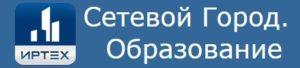 Сетевой город Образование логотип