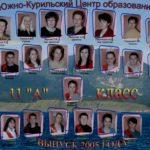 2005 - 11А