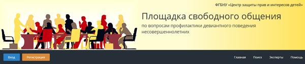 Площадка свободного общения по вопросам профилактики девиантного поведения несовершеннолетних