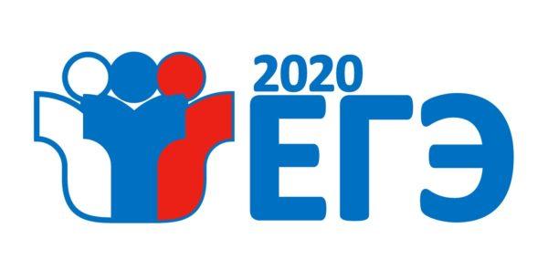 логотип ЕГЭ 2020